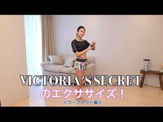 ヴィクトリアシークレットのエクササイズ<ワークアウト編> - YouTube