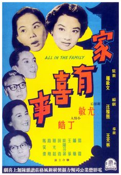 All in the Family - Jia you xi shi (1959)