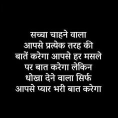 Sanjana V Singh Advice Quotes, New Quotes, Encouragement Quotes, True Quotes, Life Advice, Poetry Quotes, Qoutes, Good Thoughts Quotes, Mixed Feelings Quotes