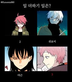 in korean is pronounced same as Funny Times, Webtoon, Manhwa, Korean, Hero, Comics, Memes, Illustration, Anime