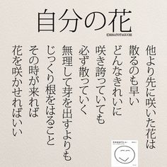 Common Quotes, Wise Quotes, Book Quotes, Inspirational Quotes, Happy Words, Love Words, Beautiful Words, Japanese Quotes, Wonder Quotes