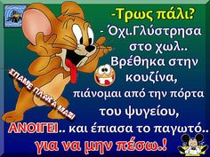 Greek Memes, Funny Greek, Greek Quotes, Funny Quotes, Funny Memes, Jokes, True Words, Picture Quotes, Sentences