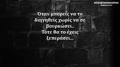 #stixakia #quotes Όταν μπορείς να το διηγηθείς χωρίς να σε βουρκώσει.. Τότε θα το έχεις ξεπεράσει... Poetry Quotes, Wisdom Quotes, Life Quotes, Quotes Quotes, Favorite Quotes, Best Quotes, Motivational Quotes, Inspirational Quotes, Cute Love Quotes