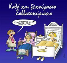 Funny Greek, Funny Cartoons, Peanuts Comics, Humor, Cute, Funny Stuff, Funny Things, Humour, Kawaii