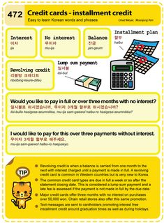 472 Learn Korean: Credit Cards - installment credit