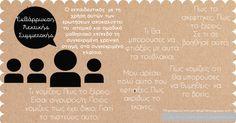 Ένθάρρυνση λεκτικής επικοινωνίας by we-got-it.webnode.com