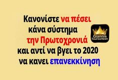 Funny Greek, Funny Pins, Just In Case, Best Quotes, Funny Jokes, Character Design, Lol, Humor, Sayings