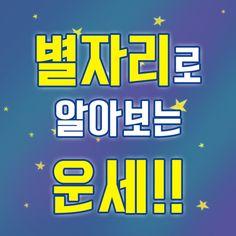 반짝 반짝 작은별~~★  씨스터들 혹시 자기 별자리 알아??  10월24일~11월22일은 전갈자리고, 7월23~8월22일은 사자자리에요~  모두 자기 별자리 궁금하지??  별자리마다 운세도 있는데 더 궁금하쥬?  지금 언니가간다 별자리운세에서 얼른 확인해봐유~  *꼭! 로그인 해주세요~~^^*   소름돋는 오늘의 운세 보러가기 → http://gosister.co.kr/unse/unse.asp     #언니가간다 #GoSister #고시스터 #10대쇼핑몰 #10대여자옷 #10대여성의류 #인기10대 #최저가쇼핑몰 #소통 #훈녀코디 #당일발송 #무료배송 #GoMiss #10대코디 #코디 #이벤트 #신년운세 #운세 #운명 #무료운세 #2016년 #캐미 #별자리 #별자리운세 #시험합격 #무료사주 #사주