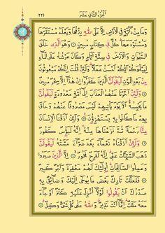 Ahmet Hüsrev Efendi Hattı ile yazılmış Kur'an-ı Kerim mushafı şerifi. Bu Kur'an-ı Kerim mushafı Ahmed Efendi hattı ile yazılmış Kur'an-ı Kerim'in 221. sayfasında olup, içerdiği surenin adı Hûd suresidir. Ayrıca 12. Cüzün 1. sayfasındadır. | 12. Cüz 1. Sayfa Hûd Suresi Oku