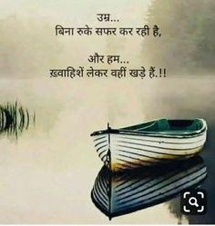 Quotes Status Whatsapp Status in Hindi, Gujarati, Marathi. Hindi Quotes Images, Shyari Quotes, Motivational Picture Quotes, Hindi Quotes On Life, Photo Quotes, Hindi Shayari Life, Suvichar In Hindi, Inspirational Quotes, Prayer Quotes