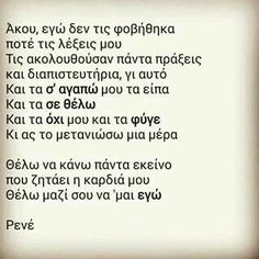!!! Pinterest Photos, Live Laugh Love, Greek Quotes, Love You, My Love, Quote Of The Day, Philosophy, Love Quotes, Poems