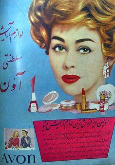 Avon, Iranian Magazine, late 1960's - Courtesy Homa Nasab for MuseumViews