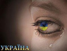 Украина Мать