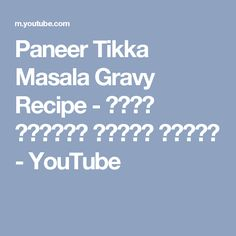 Paneer Tikka Masala Gravy Recipe - पनीर टिक्का मसाला सब्ज़ी - YouTube