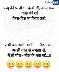 We have a huge collection of Husband's wife romantic jokes. Visit IndyaSpeak and enjoy the latest jokes with great laughter. Sms Jokes, Funny Jokes In Hindi, Very Funny Jokes, Good Jokes, Jokes Quotes, Funny Quotes, Qoutes, Funny Memes, Bad Attitude Quotes