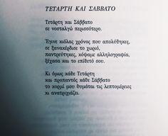 Ν. Χριστιανόπουλος «Τετάρτη και Σάββατο» Love Others, One Liner, Greek Quotes, Quote Aesthetic, Poetry Quotes, Funny Stuff, Poems, Mindfulness, Let It Be