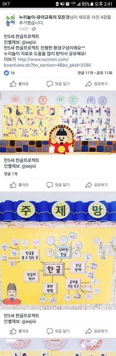 Disney Characters, Fictional Characters, Kindergarten, Homeschool, Korea, Education, Kinder Garden, Kindergartens, Preschool