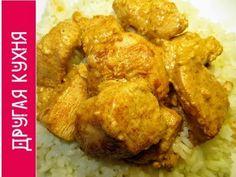 Вкусная курочка в индийском стиле! Tasty chicken in the Indian style!