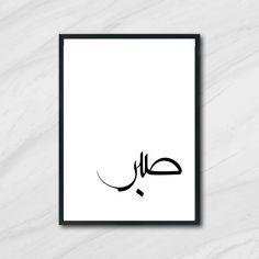 #Etsy Shop: Sabr, patience, Arabic Calligraphy Art Print, Islamic Calligraphy Art, Modern Islamic Wall Art, Black & White, Arabic Islamic Digital Print #art #print #digital #black #white #arabiccalligraphy #islamiccalligraphy #modern #islamicart #arabicart #printable #etsy #sabr #sabrprint #sabrprintable #sabrarabic #Arabic #Islamic #islam #modernislamicart #modernarabicart https://etsy.me/2qJGn3C