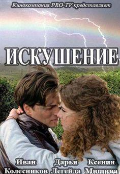 Ukrainskie melodramy online dating