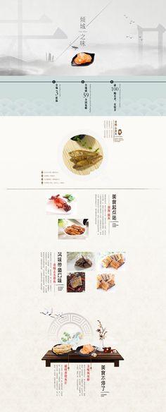 原创作品:海鲜类产品中国风首页设计