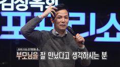 [302회] 김창옥의 포프리쇼 - 저 수지에요