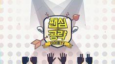 2016.03 팬심공략 아이돌TV Title (Ver 01) Role : Motiongraphic