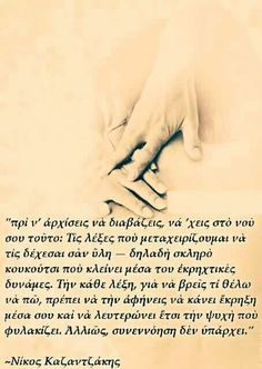 Images And Words, Greek Words, Greek Quotes, Deep Thoughts, Picture Quotes, Philosophy, Quotations, Inspirational Quotes, Sayings