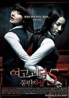 Whispering Corridors 5 - A Blood Pledge  A Blood Pledge (Hangul: 여고괴담 5: 동반자살…
