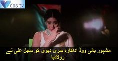 #bollywood #sridevi #sajjalali #famous #glamorous #mom #pakistan #cinema #vdos