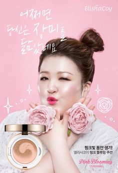 Pictured:  South Korean Comedienne Lee Gook Joo - Main Model for Cosmetics Brand ElishaCoy.
