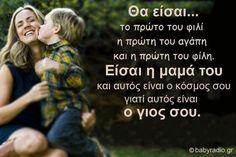 Ο γιος μου! Family Kids, My Man, Deep Thoughts, Kids And Parenting, My Heart, Me Quotes, In This Moment, Feelings, Words
