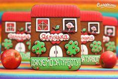 Пряник в благодарность воспитателям детского сада Неваляшка и детские игрушки #детский сад #день #воспитателя #яблоко #учитель #спасибо #на #память #детские #пряники #подарок #день #рождения #сладости #для #радости #печенье #набор #козули #выпечка #кондитерские #изделия #киев #заказ #ручная #работа #творчество