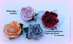 Гильоширование. Роза из ленты и ткани.