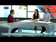 SPITALAS Nicolas: Εκπομπή στην ΕΤ3, στις 04/05/2018. Διαζύγιο, Οικογ...