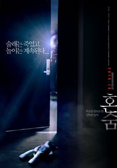 [Video] Trailer released for the #koreanfilm 'One-Man Tag'