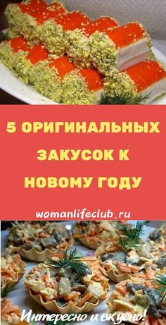 30th Anniversary Parties, Russian Recipes, Party Snacks, International Recipes, Salads, Food And Drink, Appetizers, Drinks, Cooking