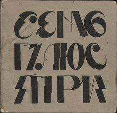 MANE-KATZ (UKRAINIAN, 1894–1962). Sem' plius tri (7+3), 1918 «Семь плюс Три». Харьков, 1918. Cover with letterpress lettering on front by Iermilov; 28 photomechanical reproductions, tipped in and protected by tissue paper overlays; letterpress text includes typographic designs; most pages are heavy, textured brown paper
