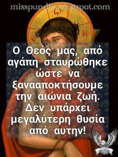 #μις_ξερόλα ,#σοφαλογια ,  #στιχακια , #στιχακιαμενοημα , #στιχάκια, , #σκέψεις , #ελληνικαστιχακια , #ελληνικα , #instagram , #quotes , #quote , #apofthegmata , #stixoi , #stixakia , #skepseis ,  #ελλας, #greekquotess , #greekpost ,  #ellinika , #ellinikaquotes, #quotes_greek, #logia, #greekquotes , #quotesgreek , #greece, #hellas, #lifequotes , #quotesgram, #follow, #greeks