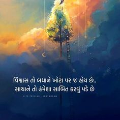 True Feelings Quotes, Good Thoughts Quotes, Good Life Quotes, Reality Quotes, Deep Thoughts, True Quotes, Maa Quotes, Hindi Good Morning Quotes, Baby Krishna