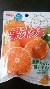 【コラーゲンがいっぱいに惹かれ】オレンジぐみ「果汁グミ」 明治