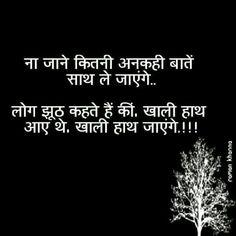 Rooh-e-Sada: शिद्दत से उतरेंगे तेरी रूह में बस जायेंगे ये तो ग. Shyari Quotes, Motivational Picture Quotes, Life Quotes Pictures, True Quotes, Words Quotes, Inspiring Quotes, Poetry Quotes, Hindi Words, Hindi Qoutes