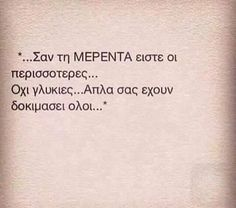 Γιατι ρε κορίτσια ;;; New Quotes, Wisdom Quotes, Qoutes, Love Quotes, Funny Greek, Life Thoughts, Greek Quotes, Weird Facts, Tattoo Quotes