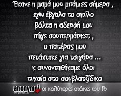 Εμένα μ' αρέσουν οι μπάμιες Funny Status Quotes, Funny Greek Quotes, Funny Statuses, Stupid Funny Memes, Favorite Quotes, Best Quotes, Greek Memes, Clever Quotes, Try Not To Laugh