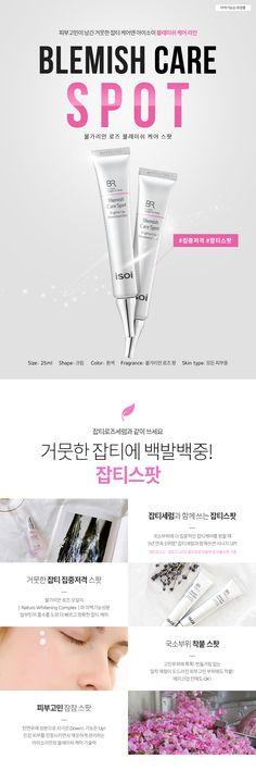 아이소이, 착한 성분 피부지상주의 천연 기능성 화장품 Cosmetics & Perfume, Event Page, Web Design Inspiration, Page Design, Banner Design, Surgery, Banners, Ecommerce, Skincare