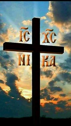 Σταυρός (ΚΤ) Orthodox Prayers, Orthodox Christianity, Old Rugged Cross, Bible Pictures, Greek Culture, Christian Symbols, Byzantine Art, Religious Images, Holy Cross