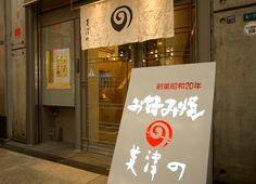 15 Popular Okonomiyaki Shops to Try in Osaka | tsunagu Japan