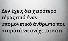 Sassy Quotes, Wise Quotes, Mood Quotes, Positive Quotes, Funny Quotes, Funny Phrases, Greek Quotes, Beautiful Words, Picture Quotes
