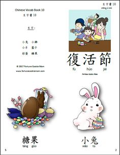 Freebies| Easter| Chinese books| Children book| Learning Chinese| http://fortunecookiemom.com/reading/chinese-vocab-books/easter-chinese-vocab-book-10/