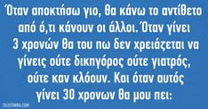 Greek Quotes, Me Quotes, Psychology, Haha, Life Hacks, Health Fitness, Parenting, Wisdom, Humor